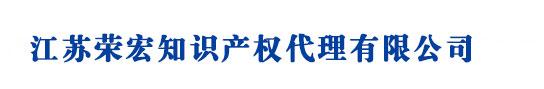 江苏商标注册_南京商标代理申请